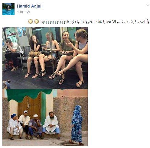 سخرية من المدافعين عن التحرش على فيسبوك