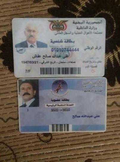 """""""بطاقة هوية علي عبد الله صالح"""" حسب ما تداوله ناشطو مواقع التواصل الاجتماعي"""