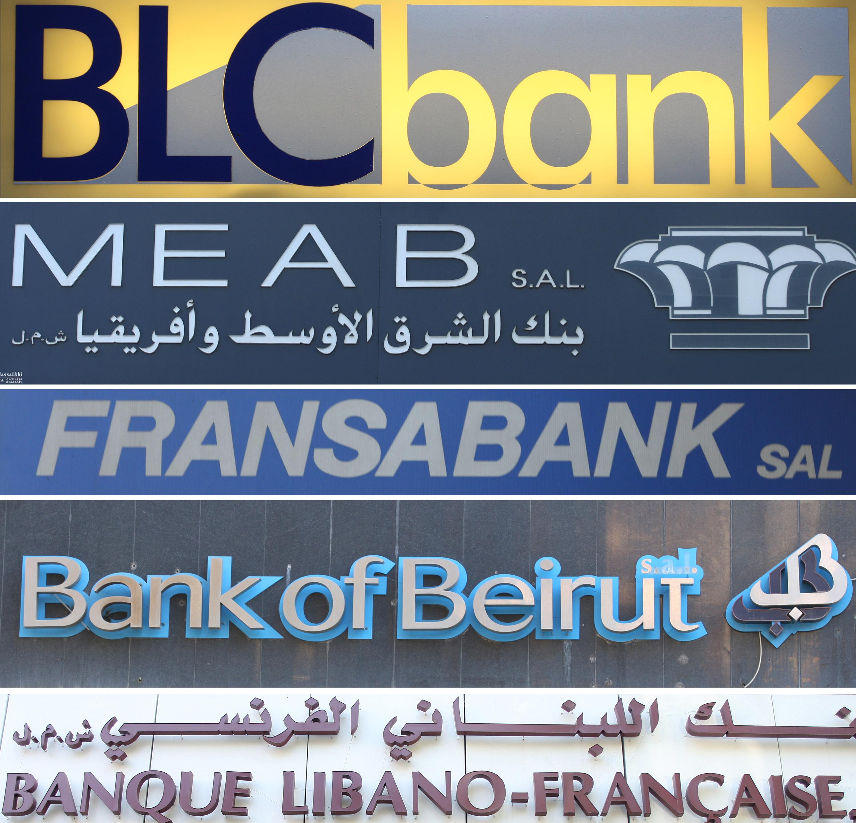 صورة مركبة تجمع شعارات عدد من المصارف لبنانية المدعى عليها
