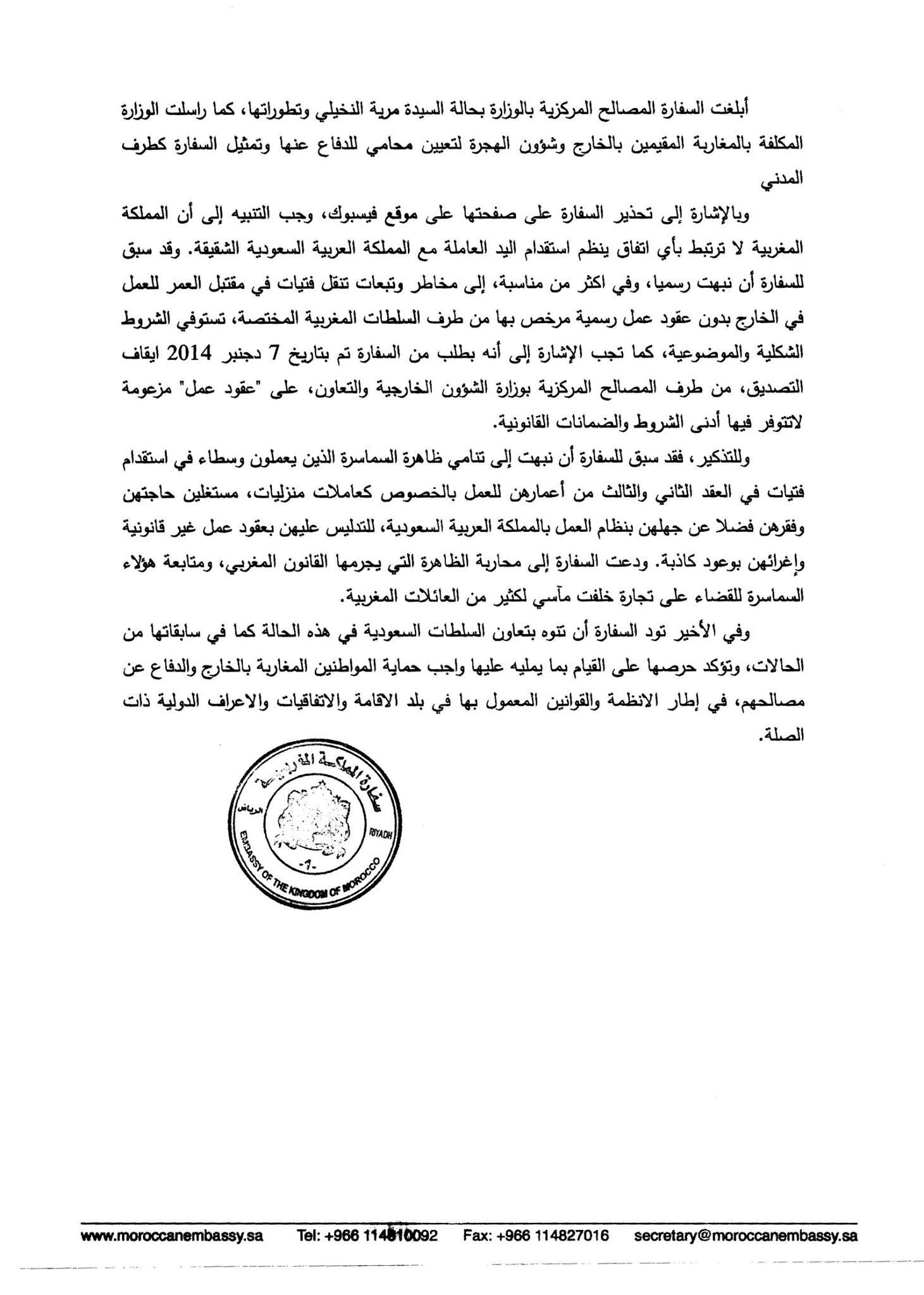 بيان السفارة المغربية