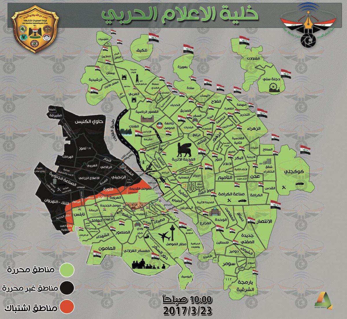 الخارطة التي نشرتها خلية الإعلام الحربي مساء 23 آذار/ مارس