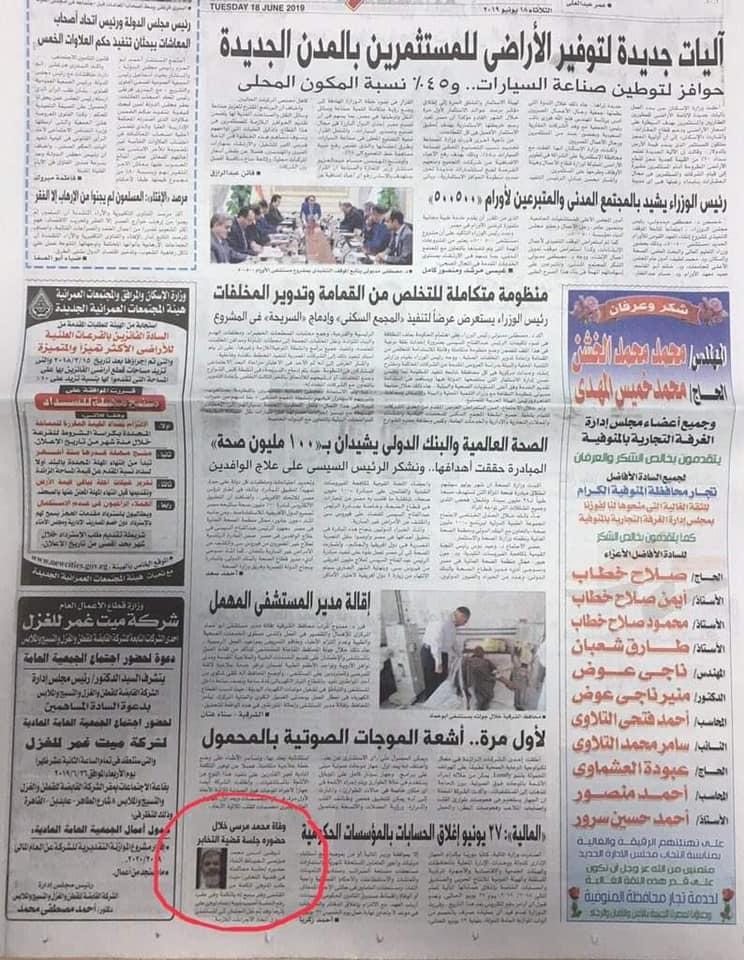 الخبر على صفحة جريدة الجمهورية شبه الرسمية المصرية