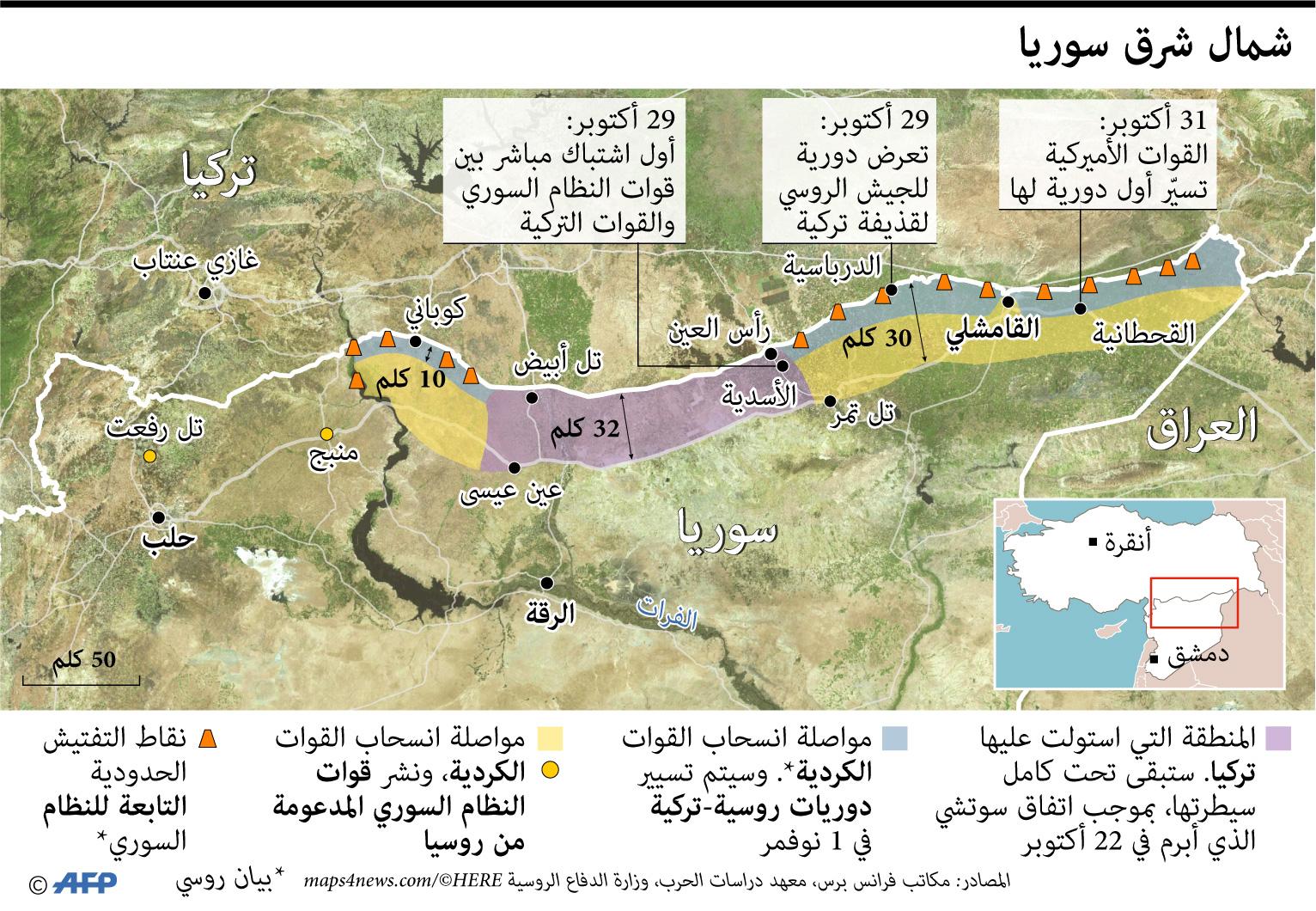 الوضع في شمال شرق سوريا