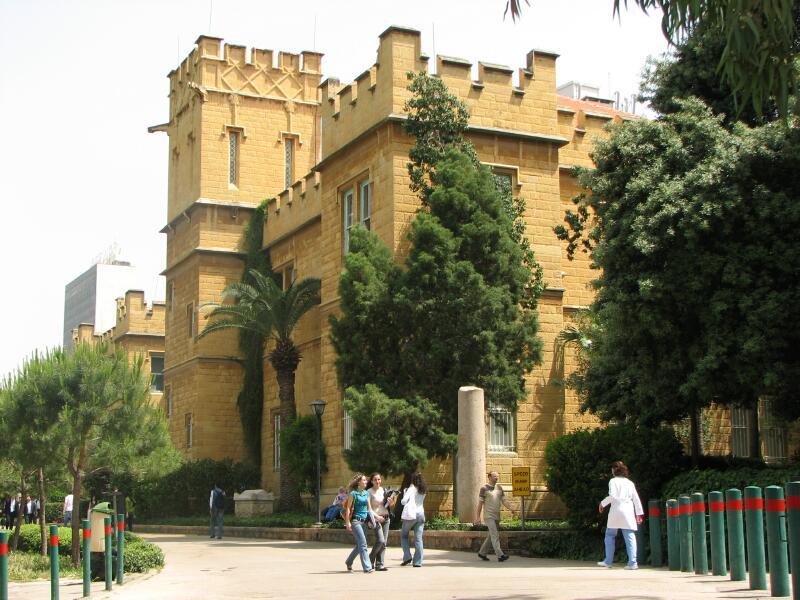 الجامعة الأميركية في بيروت