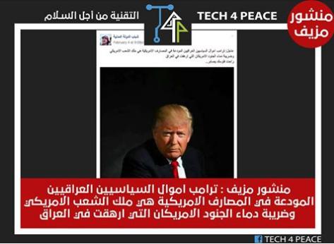 من منشورات موقع التقنية من أجل السلام على فيسبوك