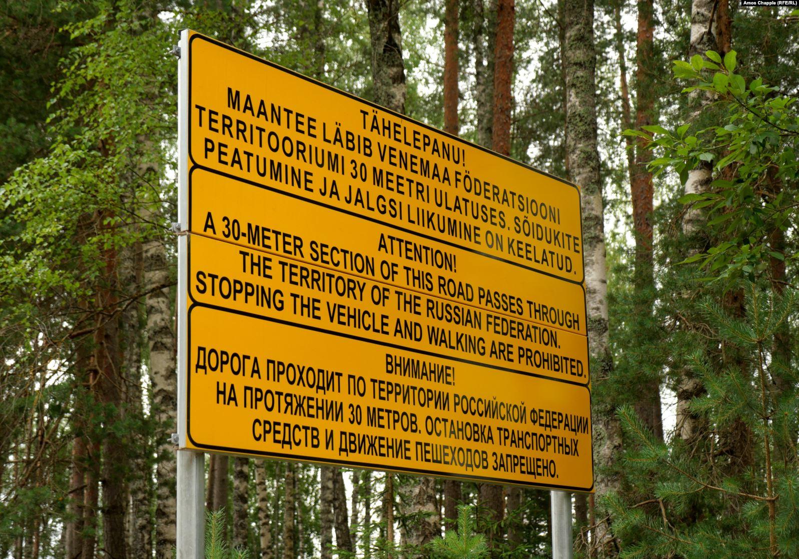 لافتة تحذيرية: 30 مترا من الطريق يعبر منطقة تابعة لروسيا يمنع فيها التوقف أو المسير على الأقدام