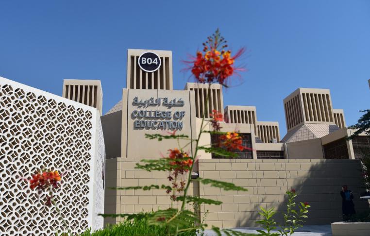 كلية التربية في جامعة قطر