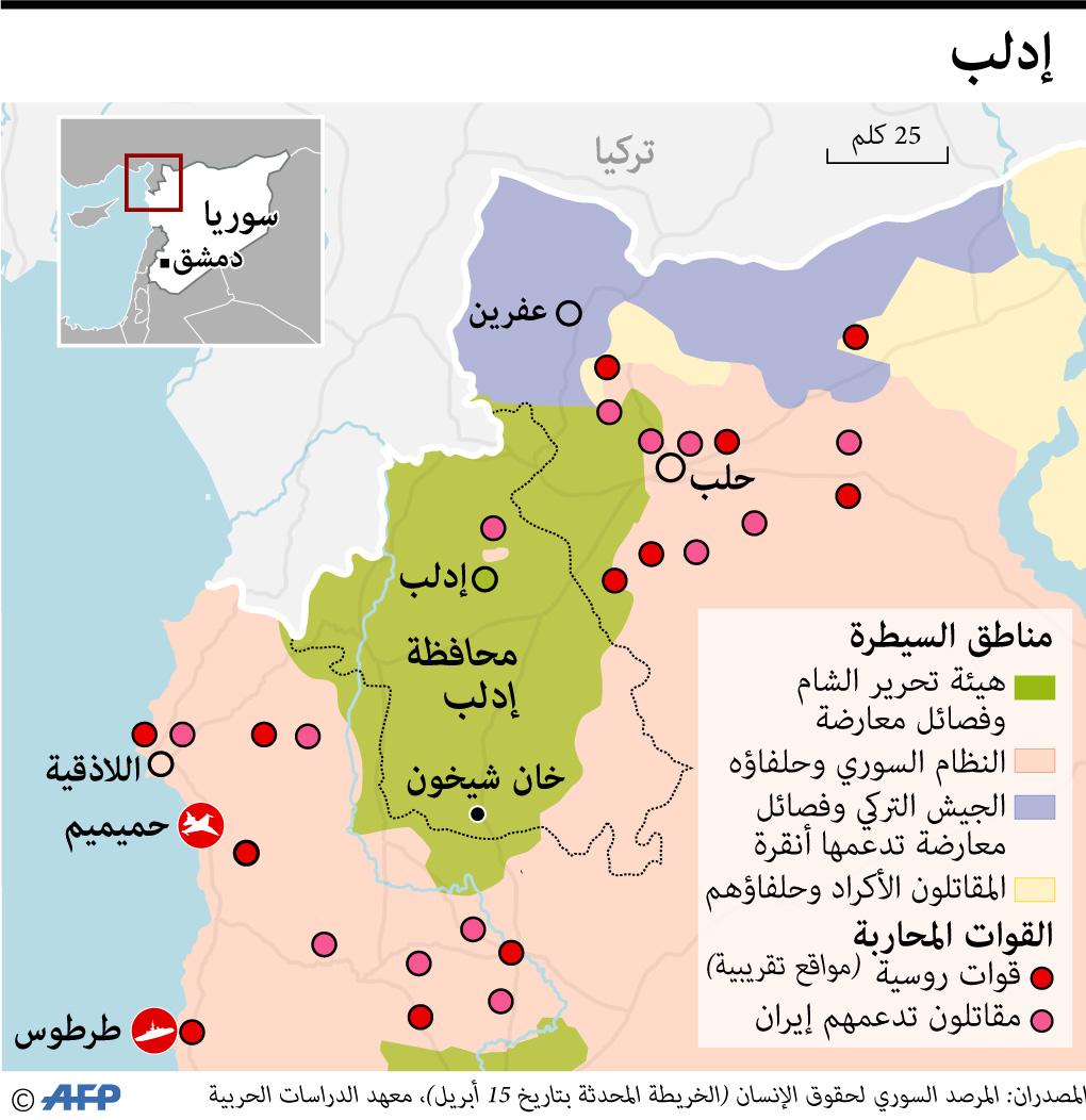 تقسيم منطقة إدلب بحسب السيطرة العسكرية