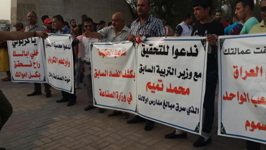 لافتات مطالبة بكشف الفساد