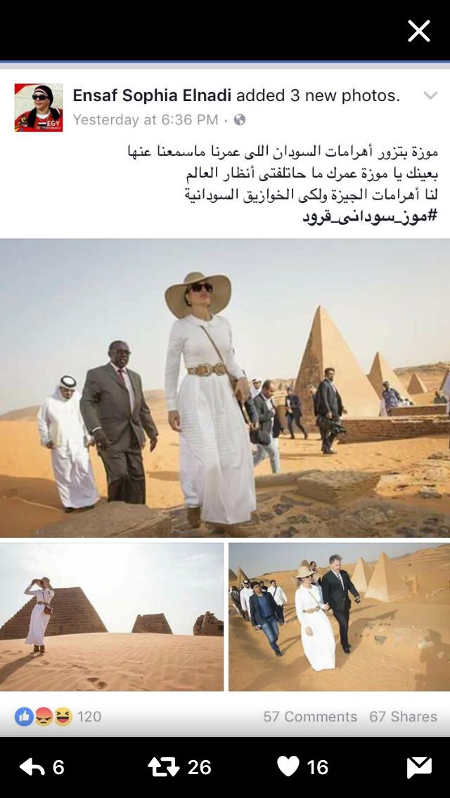 الشيخة موزة في أهرامات السودان