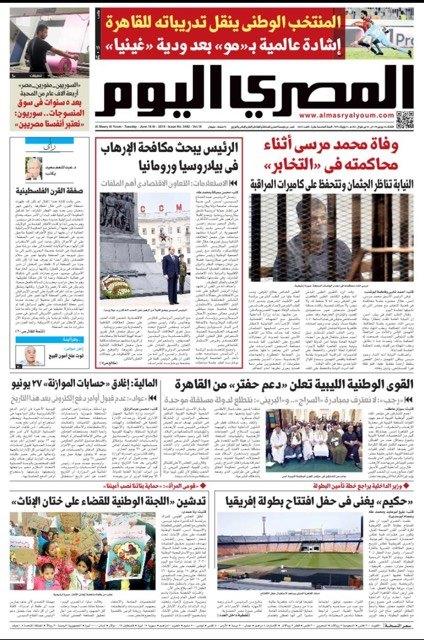الخبر على صفحة جريدة المصري اليوم