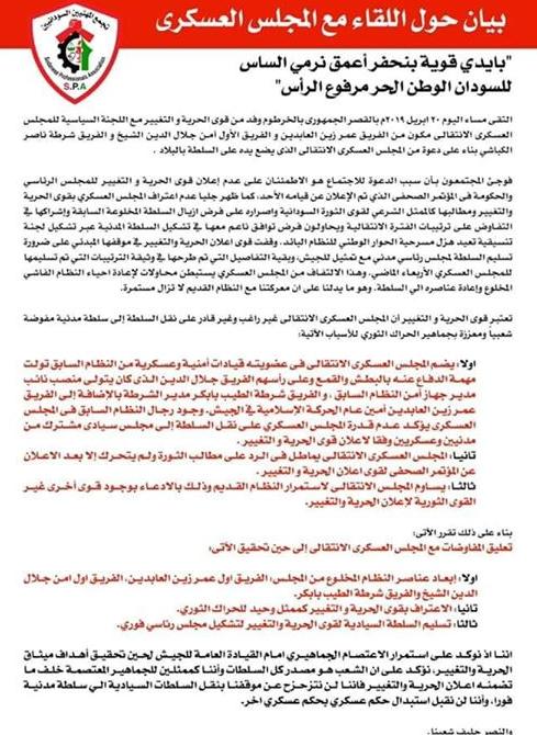 بيان قوى الحرية والتغيير حول تعليق التفاوض مع المجلس العسكري