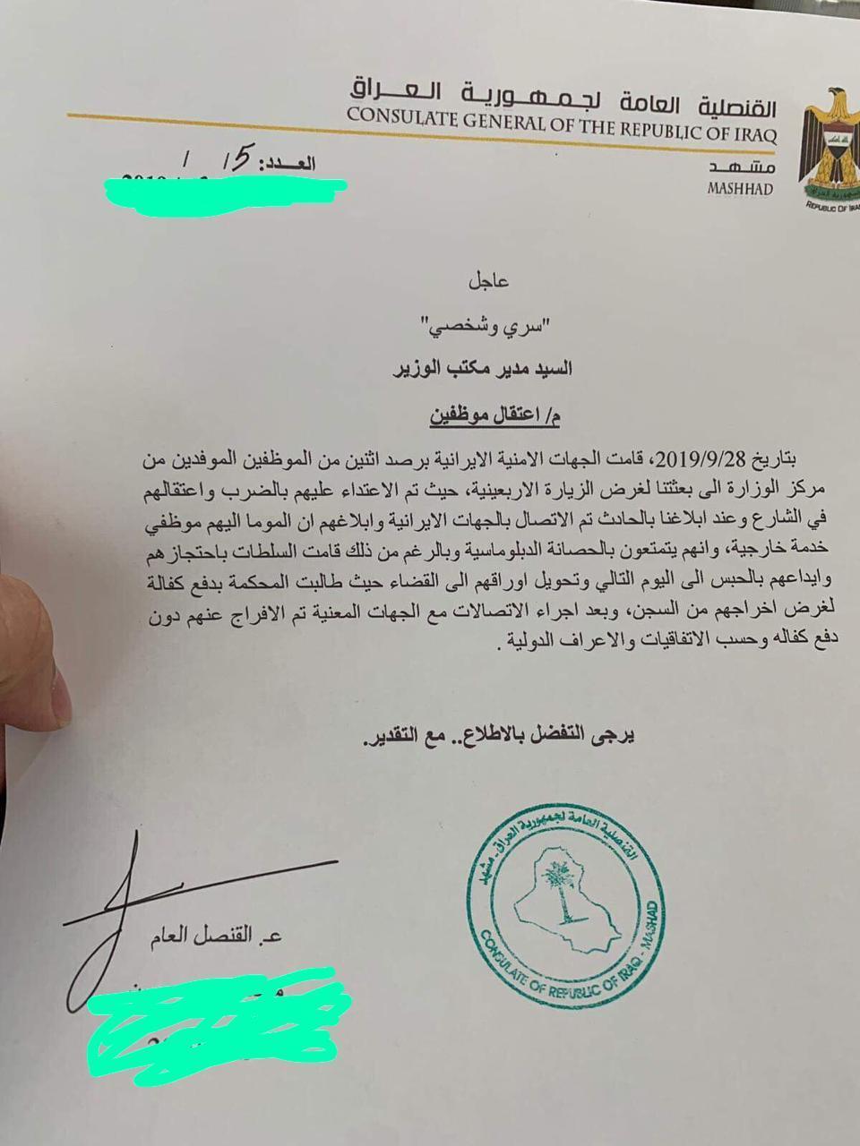 صورة للوثيقة التي قالت إنها صدرت من القنصلية العراقية في مشهد.