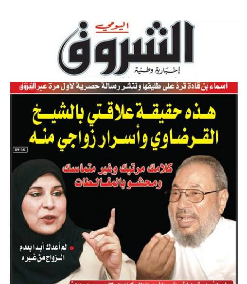 جريدة الشروق الجزائرية التي نشرت رسالة القرضاوي لطليقته أسماء