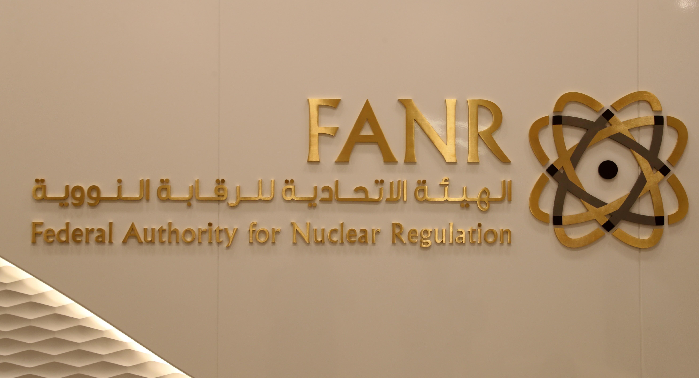 شعار مؤسسة الإمارات للطاقة النووية