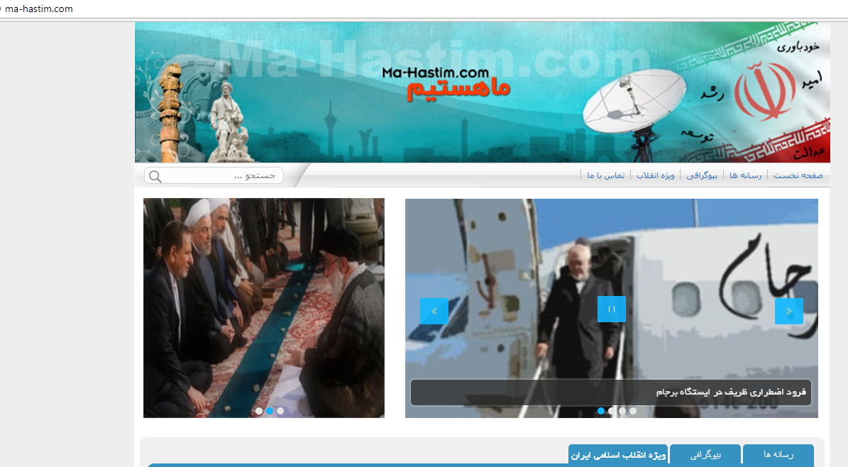 موقع إخباري مزيف بالفارسية