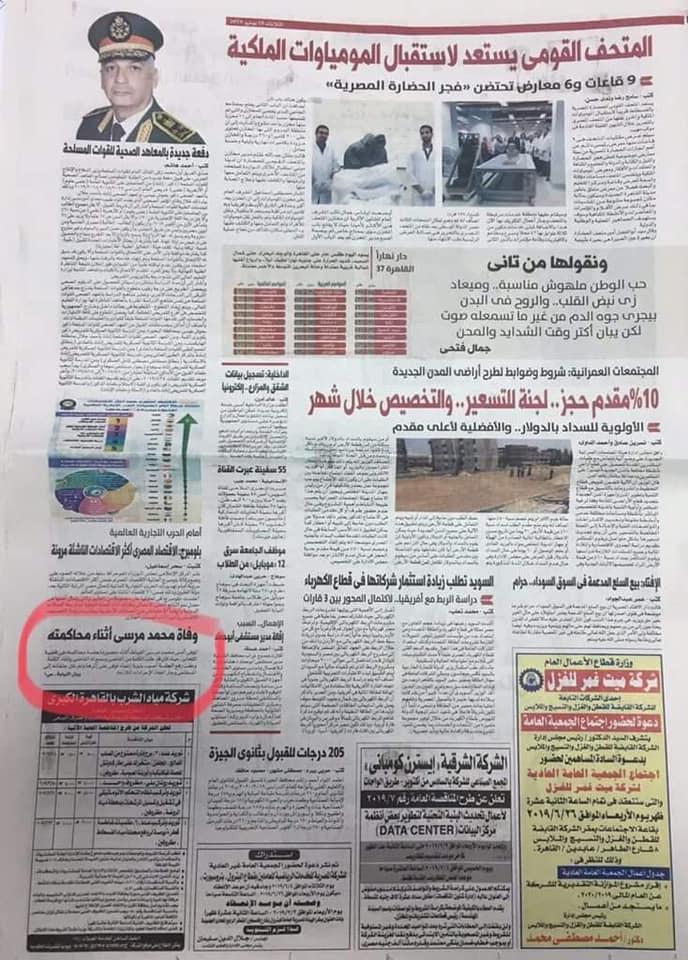 الخبر على صفحة جريدة الأخبار شبه الرسمية المصرية