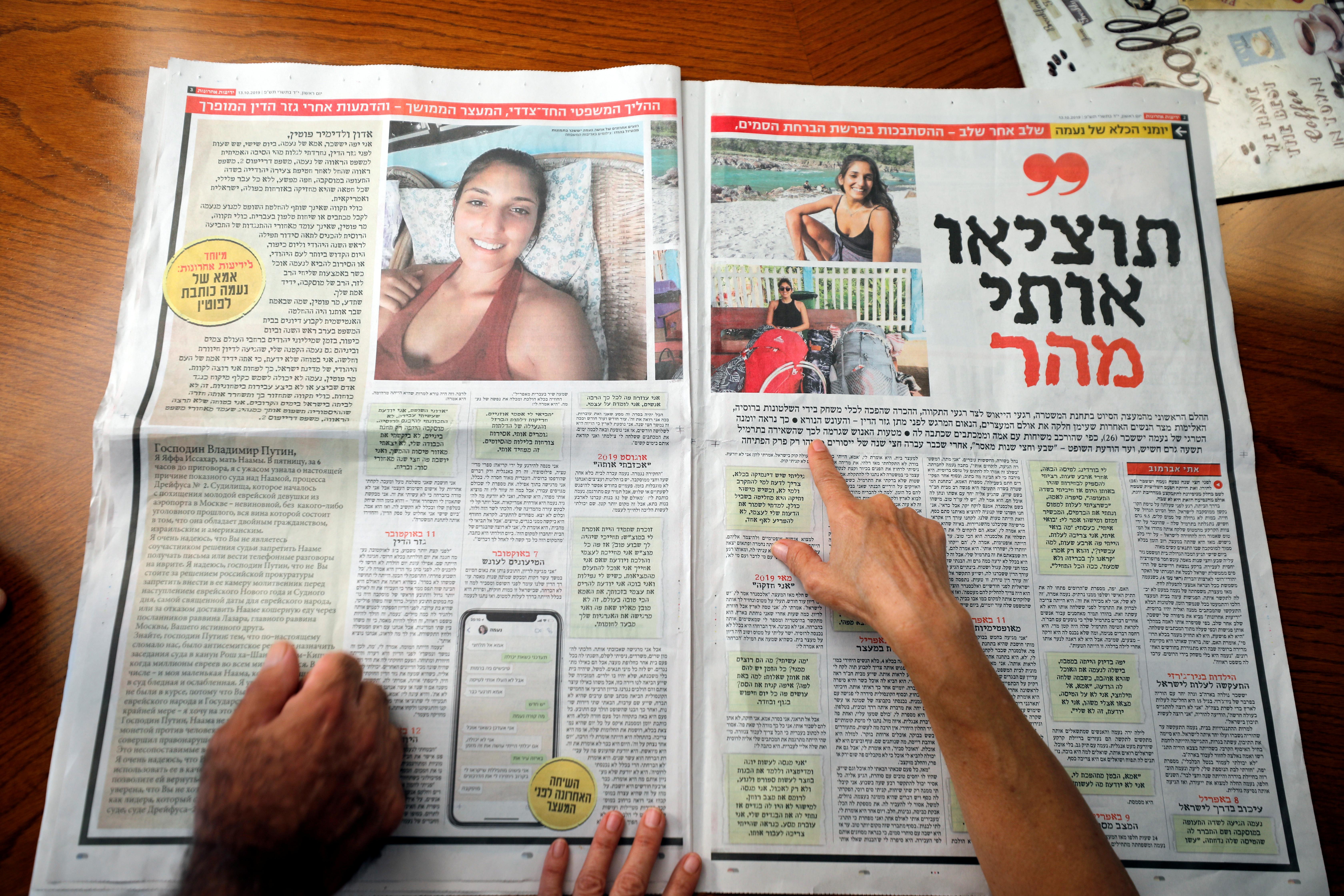 الصحافة الإسرائيلية كتبت عن قضية نعمة يسكار