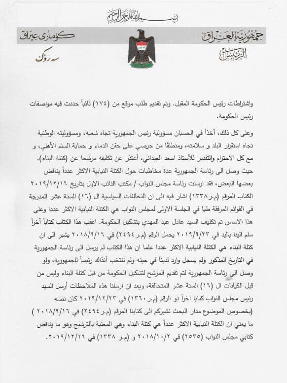 الجزء الثاني من رسالة الرئيس العراقي برهم صالح