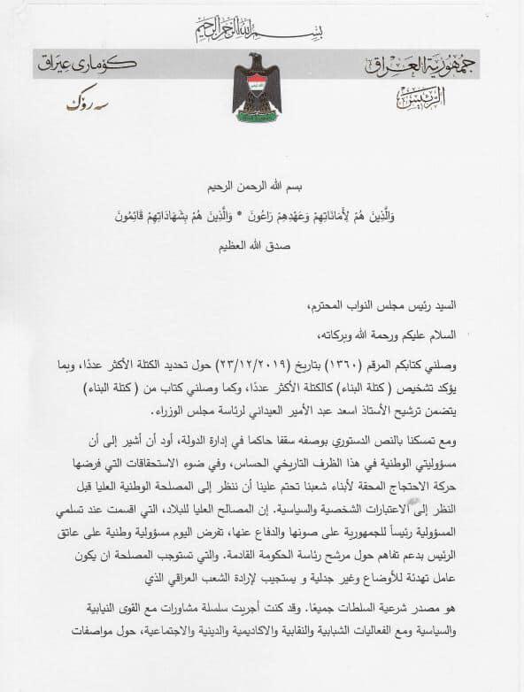 الجزء الأول من رسالة الرئيس العراقي برهم صالح