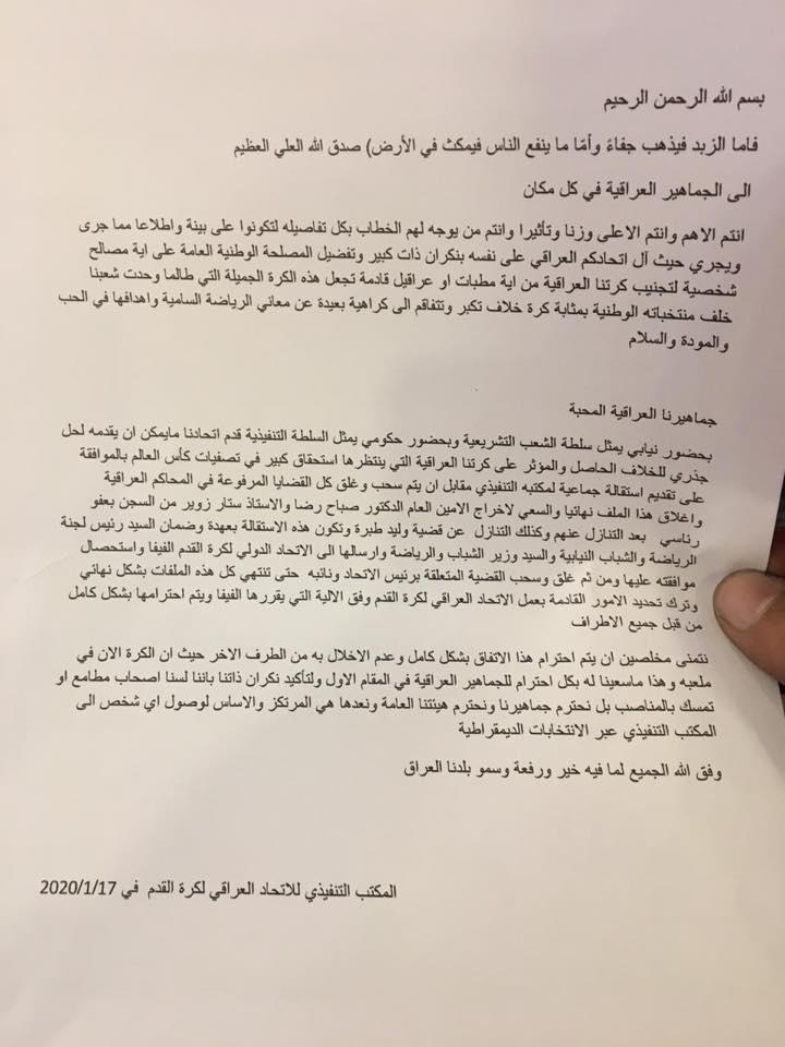 بيان استقالة الاتحاد العراقي لكرة القدم