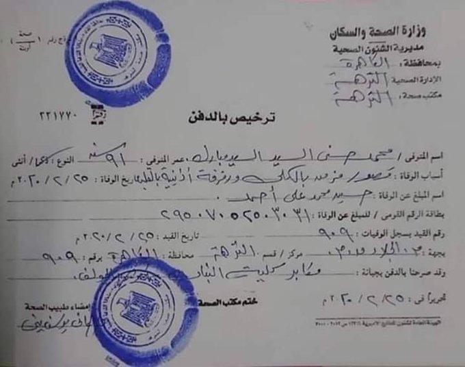 تصريح دفن الرئيس الأسبق محمد حسني مبارك المتداول