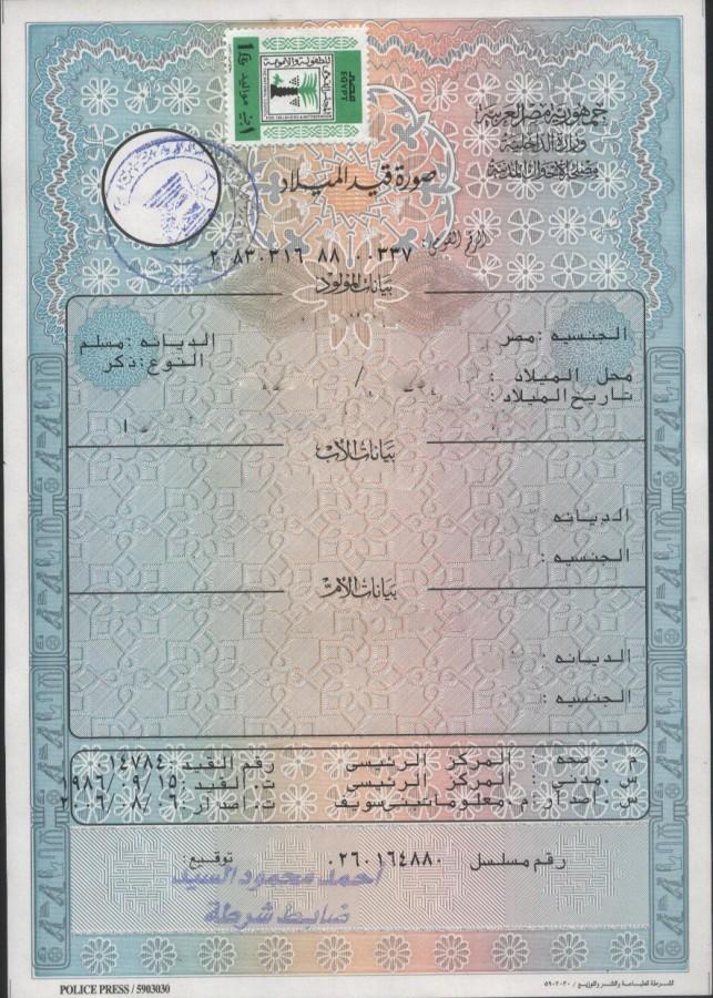 نموذج شهادة الميلاد في مصر