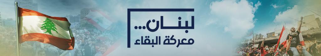 لبنان.. معركة البقاء