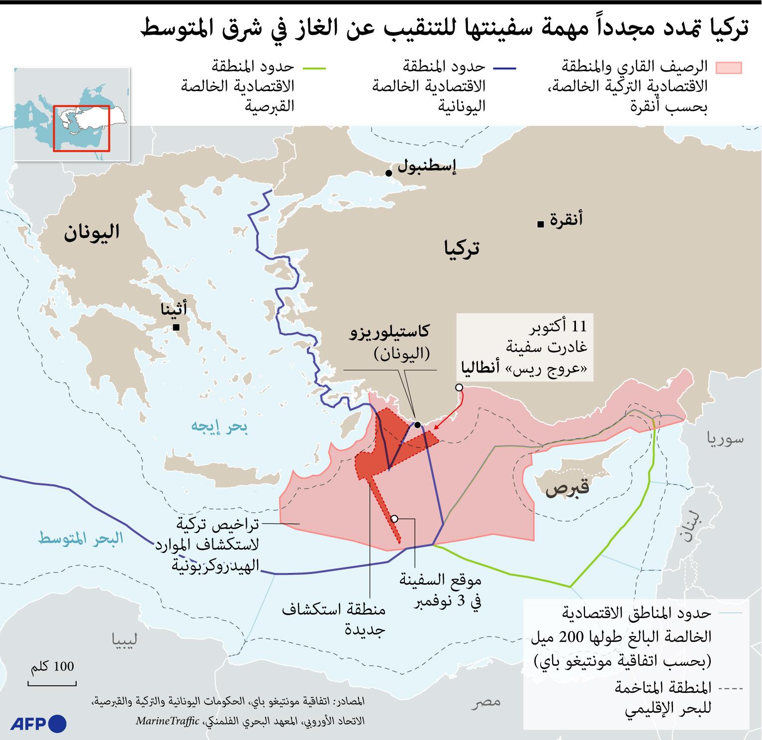 الجزر المتنازع عليها بين اليونان وتركيا