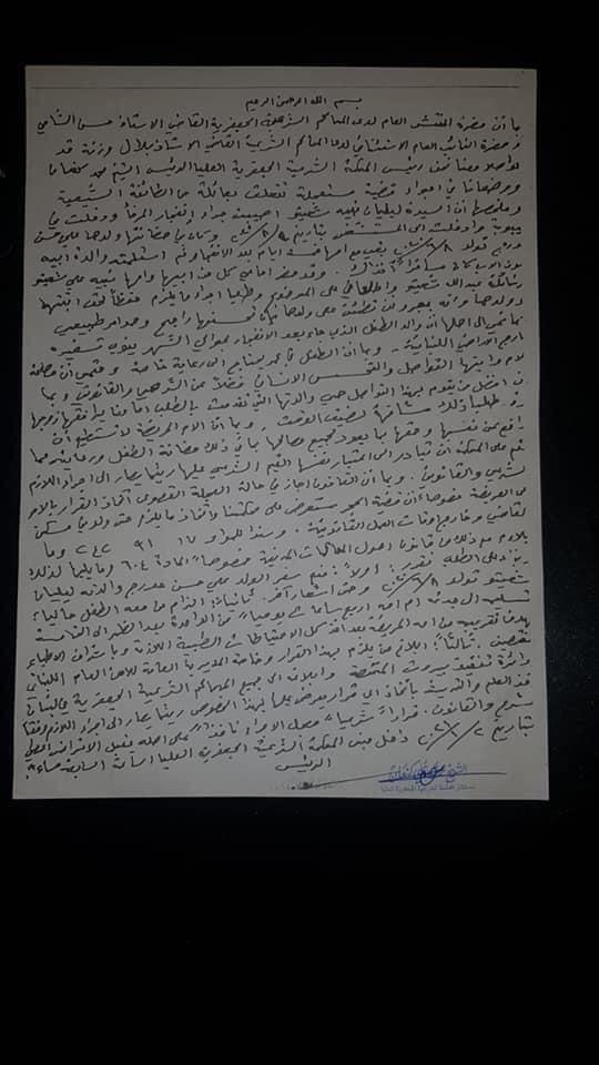 نص القرار الصادر لمصلحة شعيتو