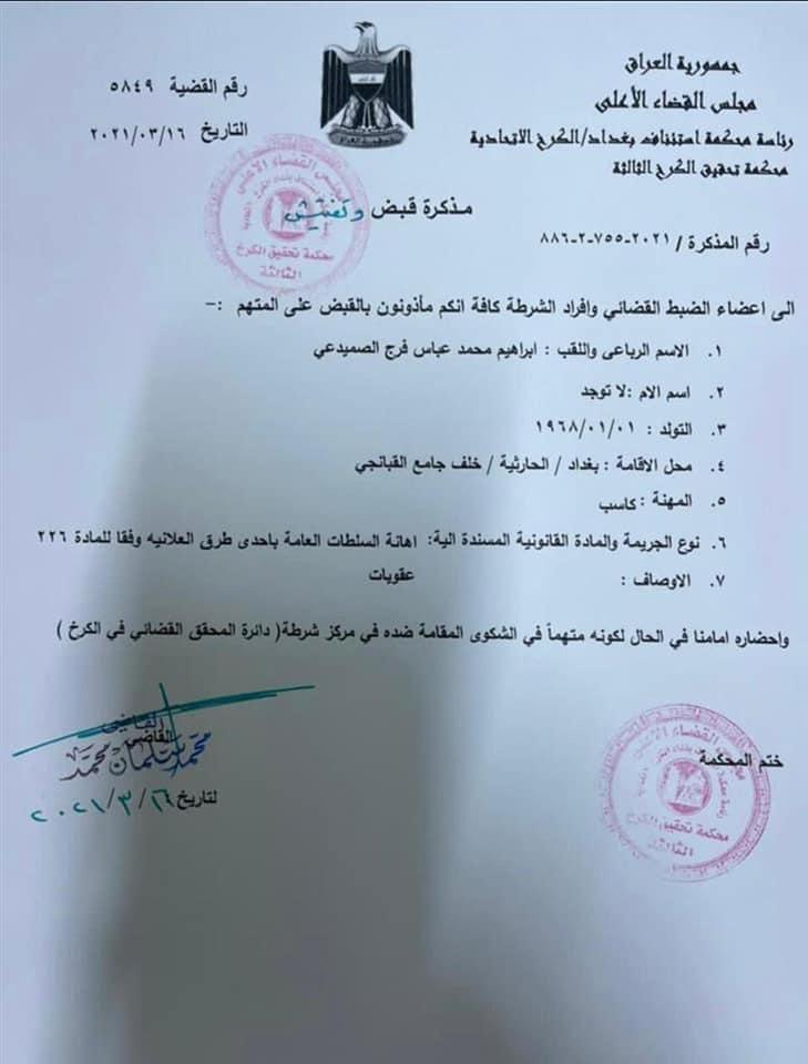 وثيقة تم تداولها في وسائل إعلام محلية عراقية لمذكرة اعتقال الصميدعي