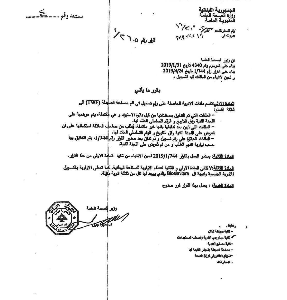 عاد الوزير واستثنى من المنع بالقرار رقم 1/2605 أدوية البیو مشابهة