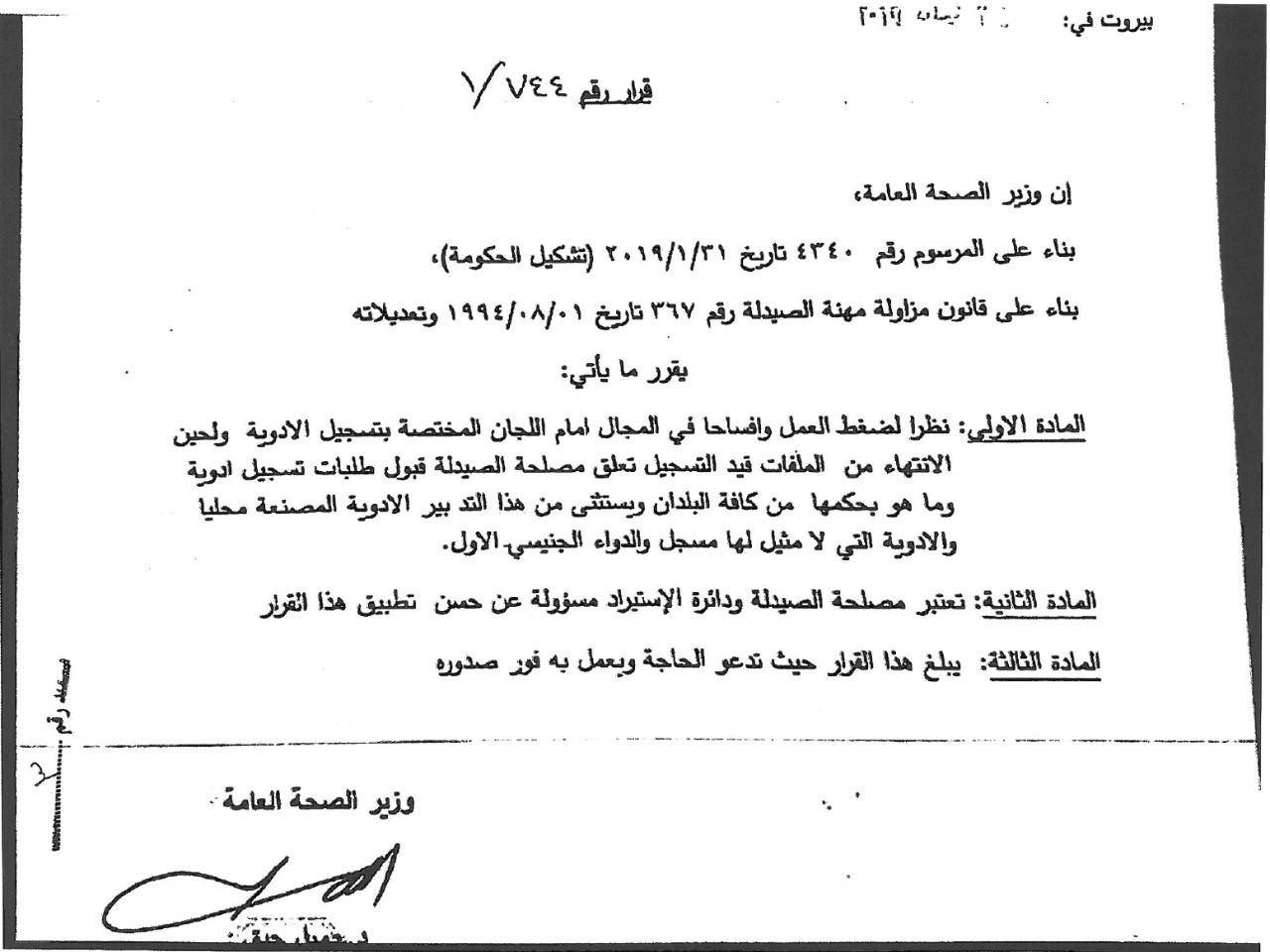 أصدر الوزير جبق قرار رقم 1/744 في أبريل 2019 بوقف قبول طلبات تسجيل الأدوية