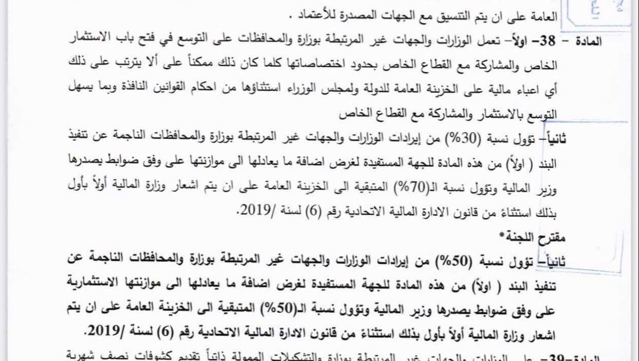 المادة 38 المقترحة في مشروع الموازنة