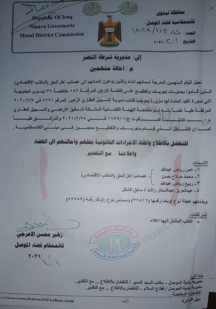 الوثيقة التي وقعها القائممقام تتهم العصائب بالإسم وتقول إنه عثر مع عناصرها على مسدس