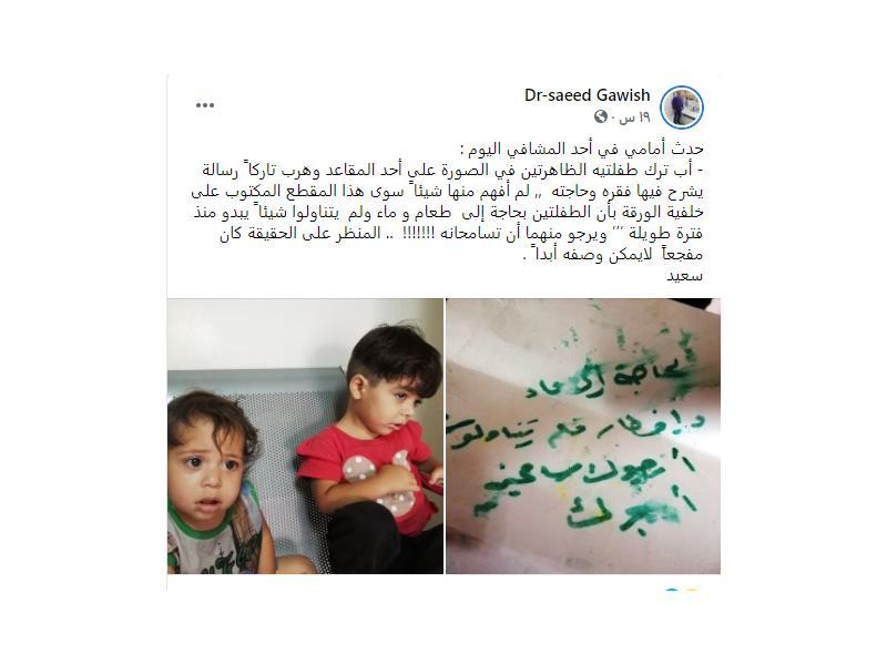 المنشور الذي نشره الطبيب السوري على موقع فيسبوك