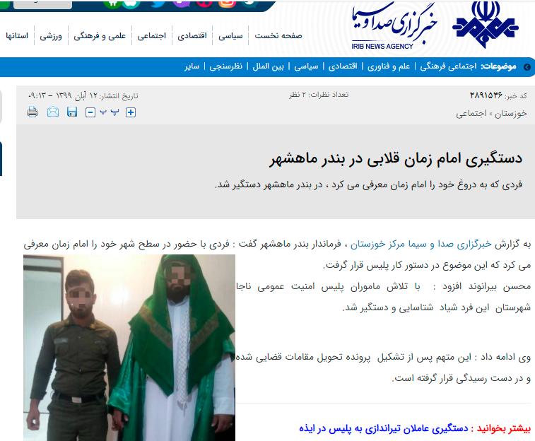 توقيف الرجل في إيران