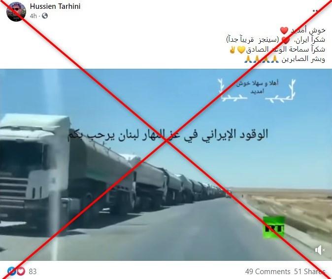 الفيديو المضلل عن وصول شاحنات إيرانية محملة بالوقود إلى لبنان
