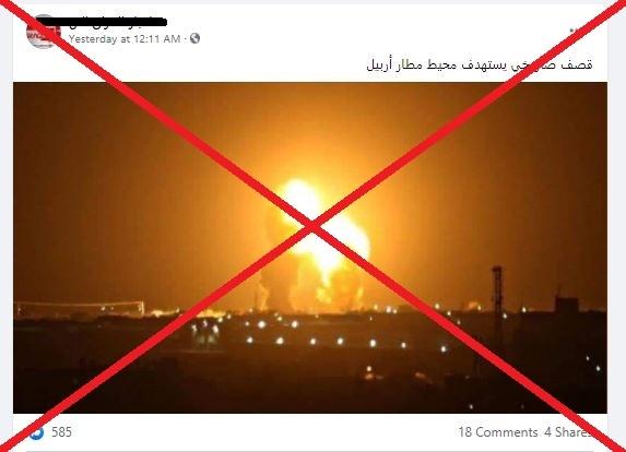 الصورة لا علاقة لها بهجوم مطار أربيل الأخير