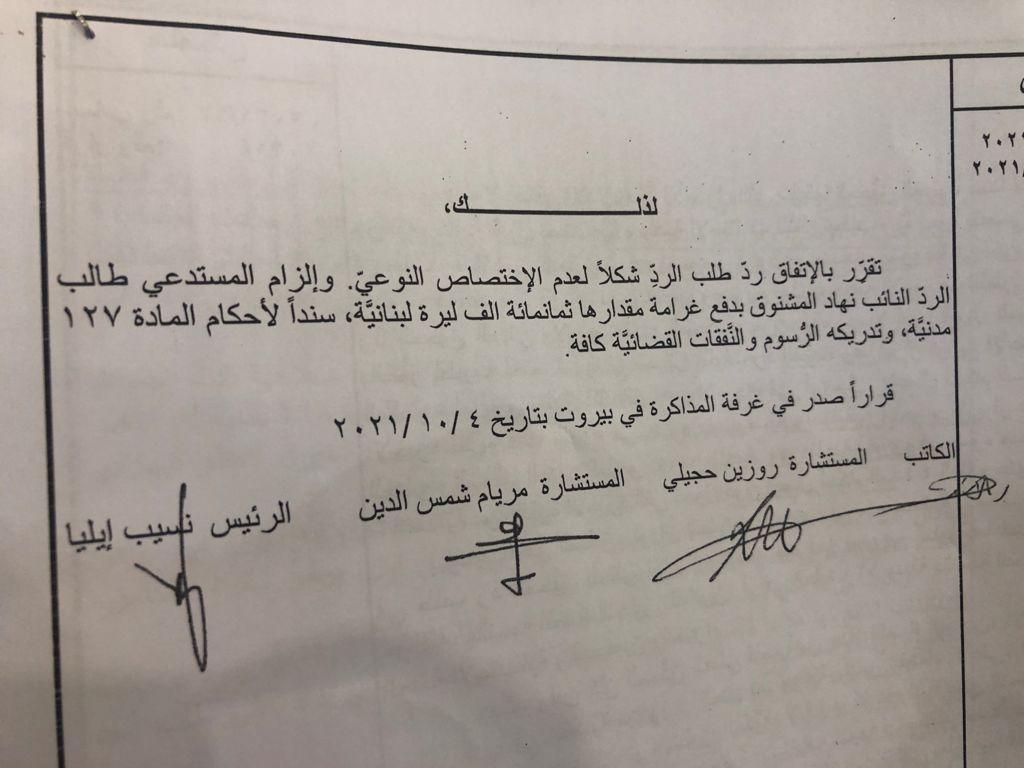 رد الطلبات المقدمة من 3 وزراء سابقين لكف يد المحقق العدلي