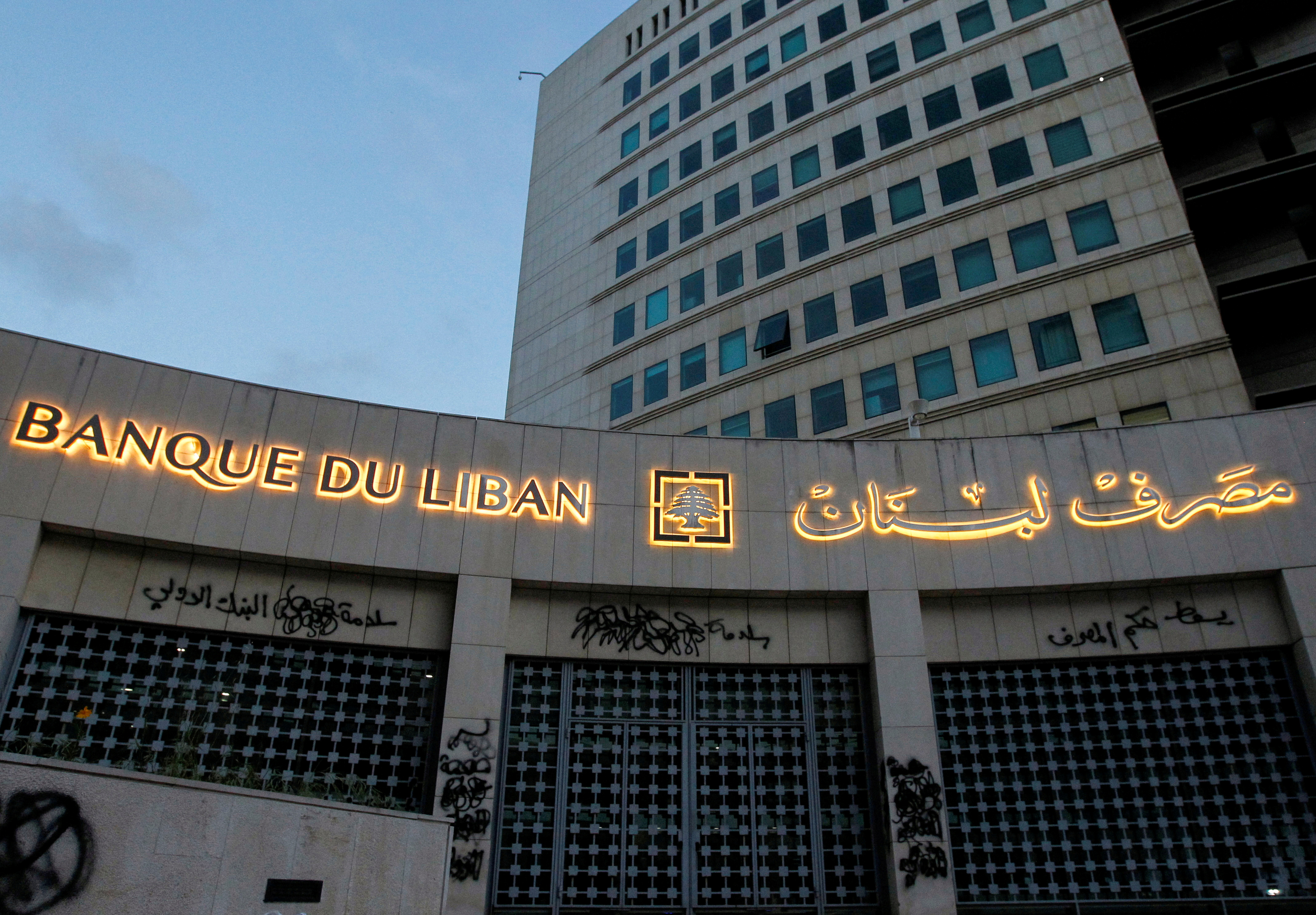 FILE PHOTO: A view of Lebanon's Central Bank building in Beirut