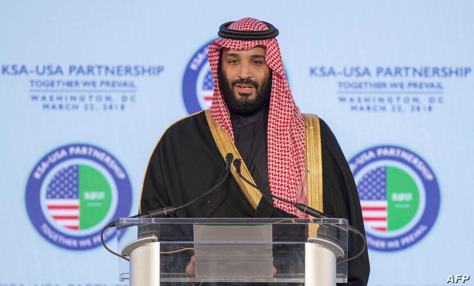 رسالة إلى الأمير الشاب محمد بن سلمان الحرة