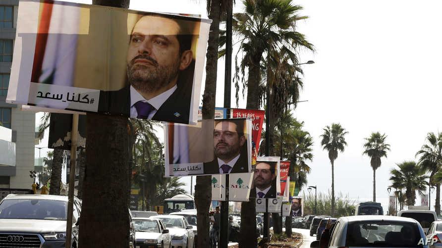 لافتات داعمة لرئيس الوزراء اللبناني سعد الحريري في العاصمة بيروت