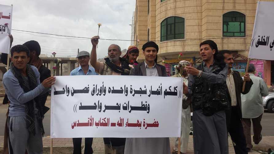 وقفة احتجاجية لبهائيين وناشطين أمام المحكمة الجزائية المتخصصة بصنعاء مطلع نيسان/ أبريل 2016