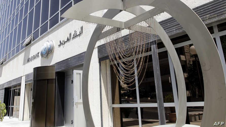مقر البنك العربي في الأردن