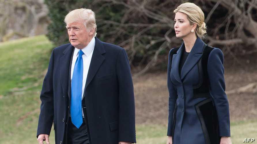 الرئيس دونالد ترامب وابنته إيفانكا