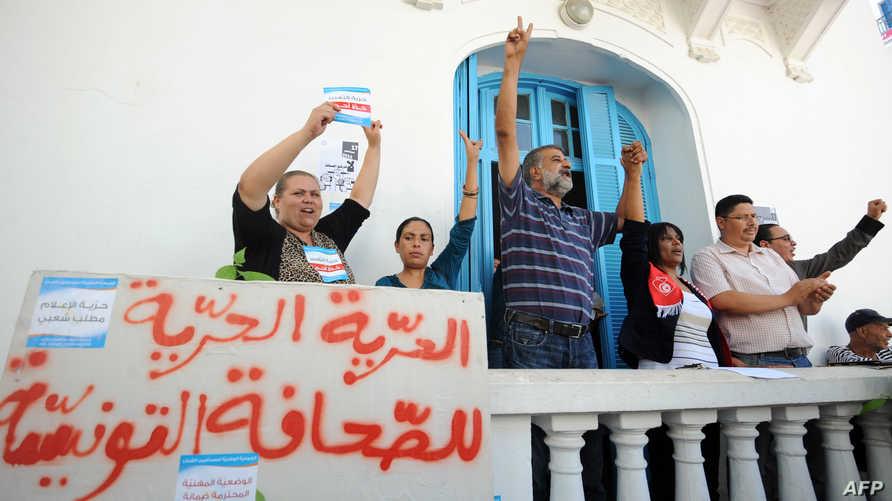 تونسيون يعتصمون دعما لحرية الصحافة