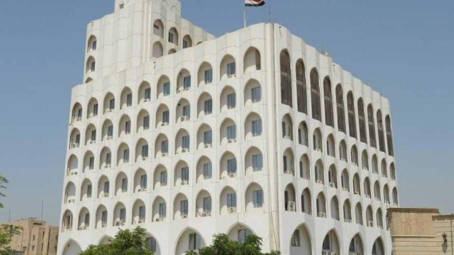 مبنى الخارجية العراقية. نقلا عن صفحة الوزارة على فيسبوك