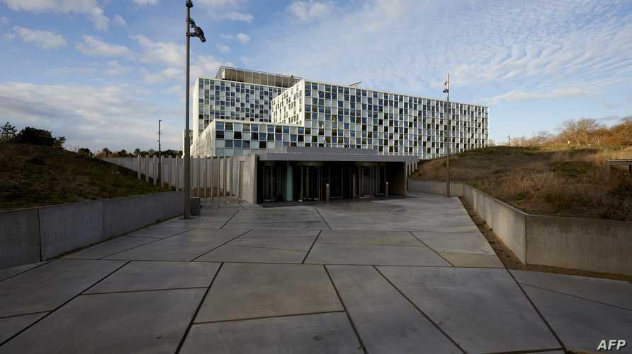 مبنى المحكمة الجنائية الدولية في لاهاي