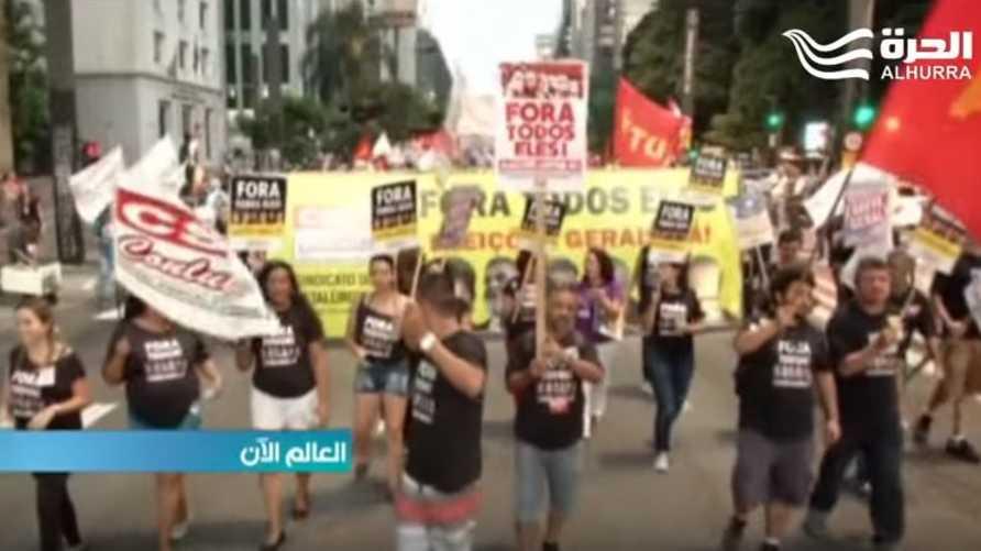 احتجاجات في البرازيل
